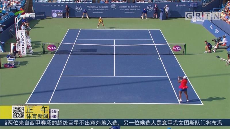 WTA辛辛那提 第二日拒绝爆冷