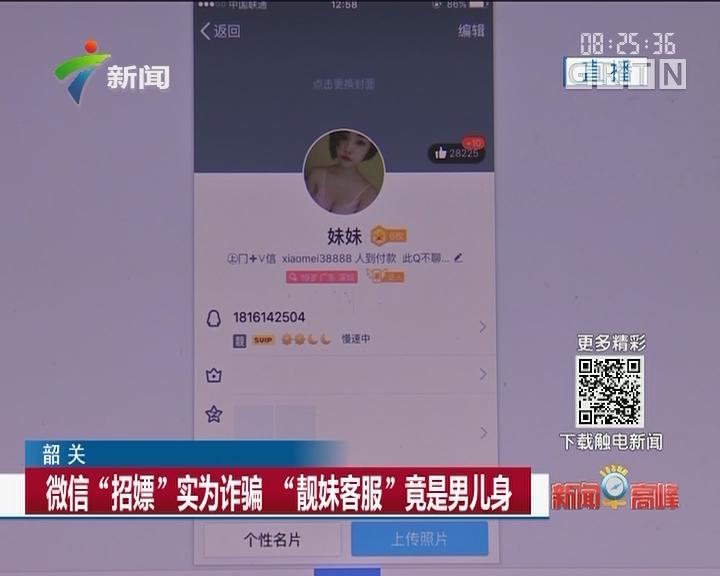 """韶关:微信""""招嫖""""实为诈骗 """"靓妹客服""""竟是男儿身"""