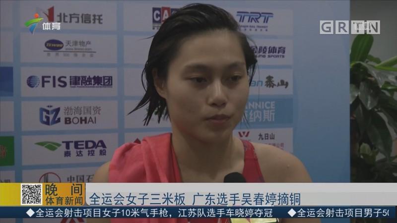 全运会女子三米板 广东选手吴春婷摘铜