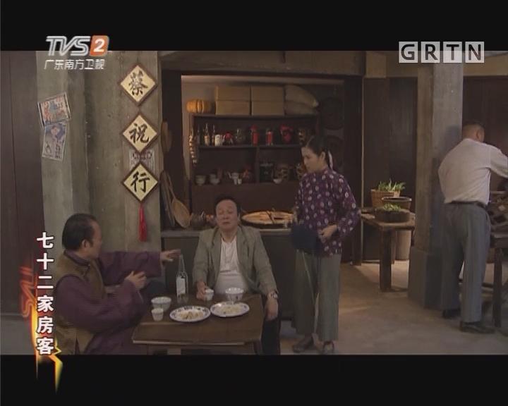 [2017-09-08]七十二家房客:旧情追踪(下)