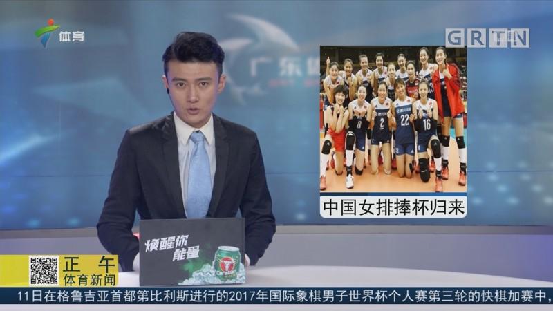 捧杯归来 中国女排有新任务