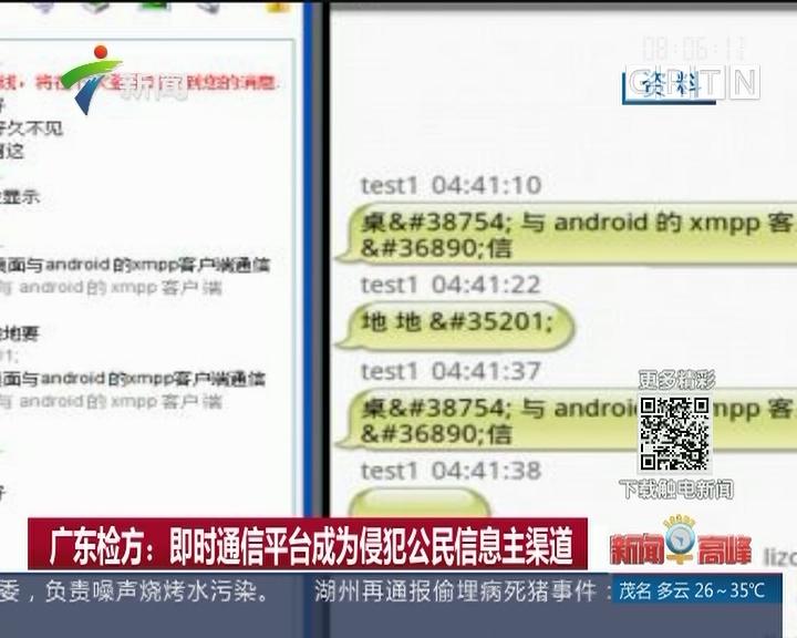 广东检方:即时通信平台成为侵犯公民信息主渠道