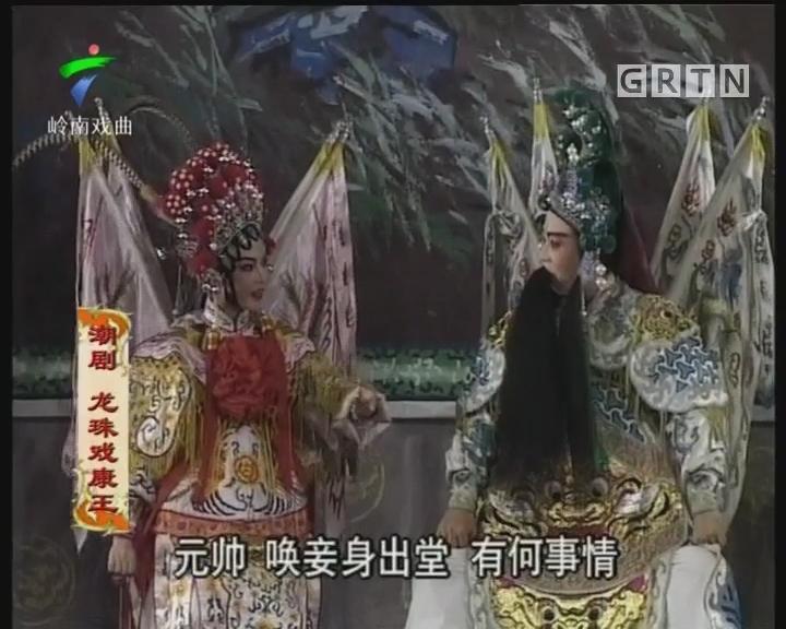 [2017-09-11]风雅潮韵:龙珠戏康王