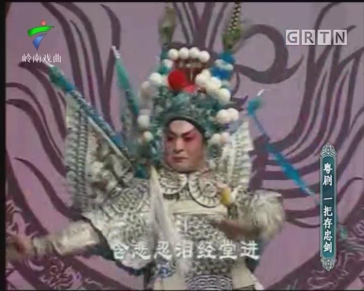 [2017-09-11]剧场连线:一把存忠剑(二)