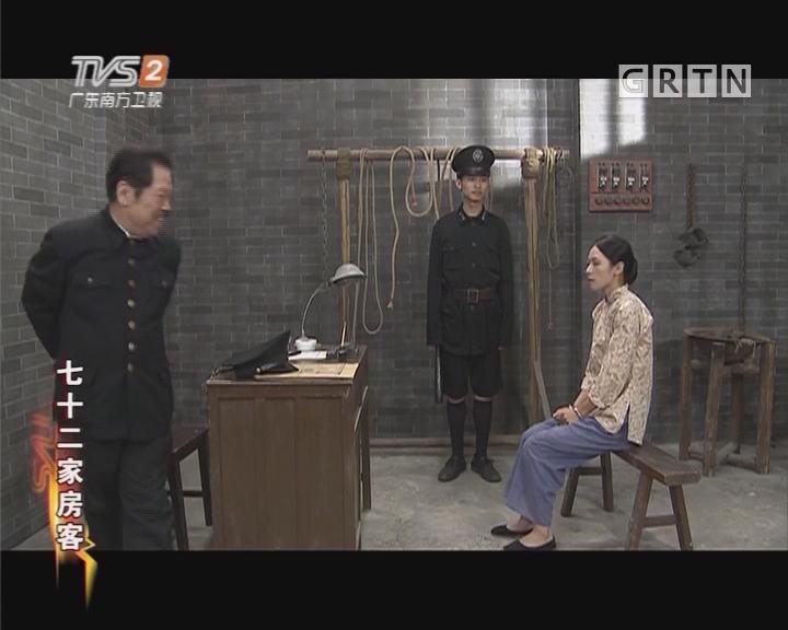 [2017-09-12]七十二家房客:神秘女人(下)