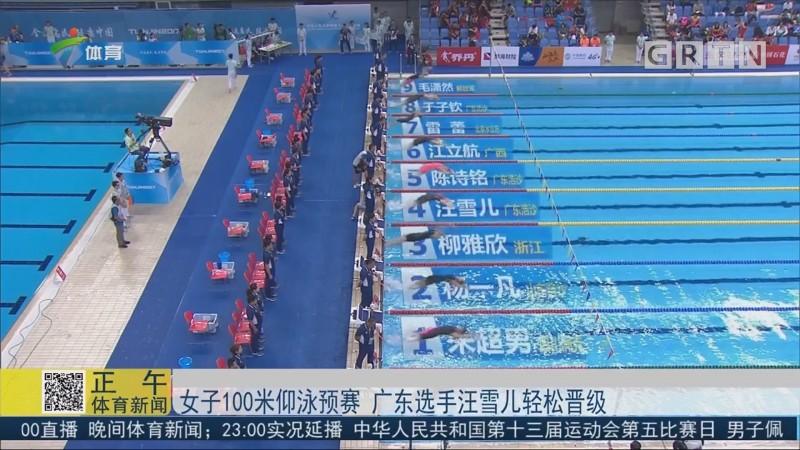 女子100米仰泳预赛 广东选手汪雪儿轻松晋级