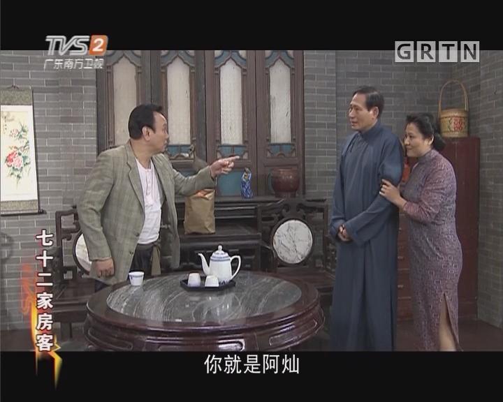 [2017-09-08]七十二家房客:旧情追踪(上)
