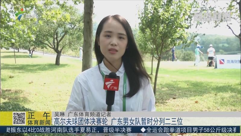 高尔夫球团体决赛轮 广东男女队暂时分列二三位
