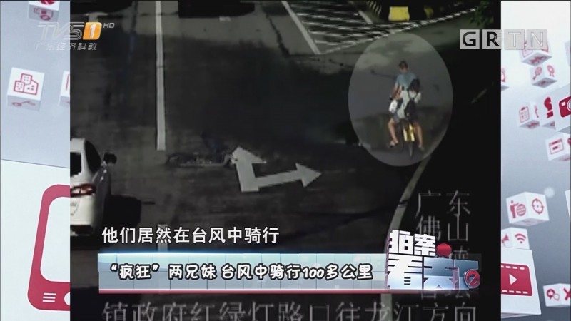 """[HD][2017-08-31]拍案看天下:""""疯狂""""两兄妹 台风中骑行100多公里"""