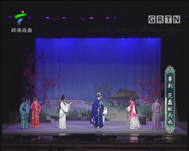 [2017-10-11]剧场连线:范蠡献西施(一)