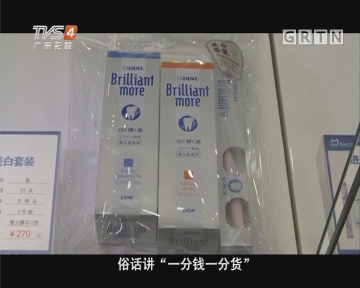 您认为牙膏是不是越贵越好呢?