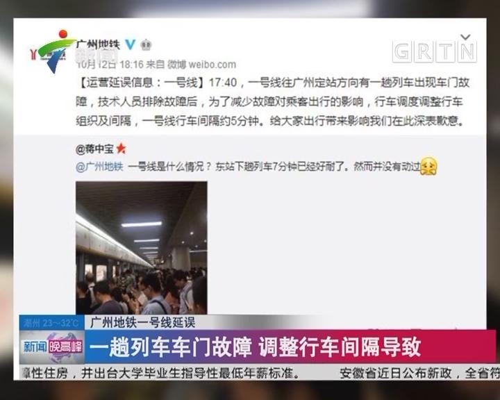 广州地铁一号线延误:一趟列车车门故障 调整行车间隔导致