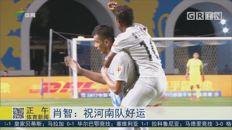 肖智:祝河南队好运