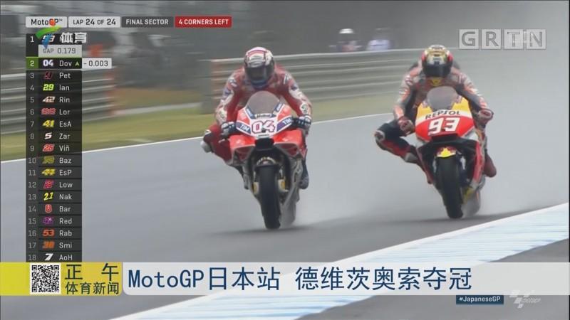 MotoGP日本站 德维茨奥索夺冠