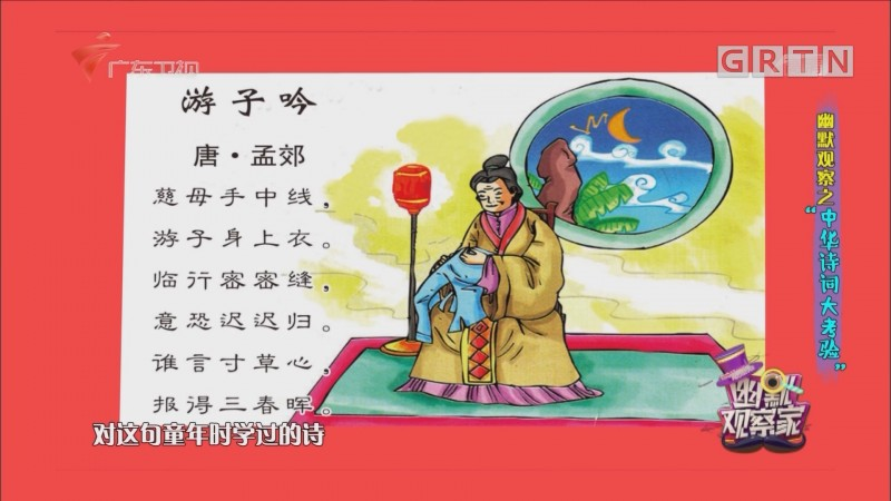 """[HD][2017-10-24]幽默观察家:幽默观察家之""""诗词大挑战"""""""