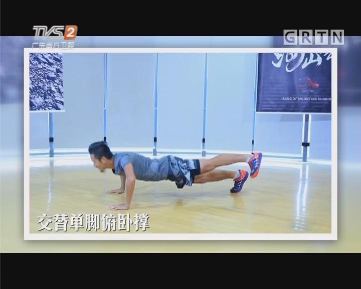 [2017-10-11]五分钟热度:交替单脚俯卧撑