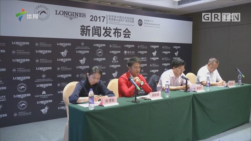 跃马扬鞭 2017浪琴表马术中巡赛香港赛马会杯广州总决赛周末开赛