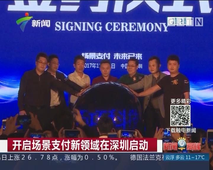 开启场景支付新领域在深圳启动