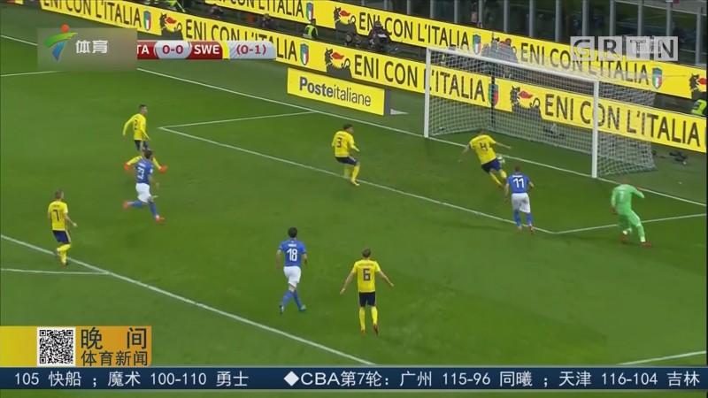世预赛 意大利出局无缘世界杯