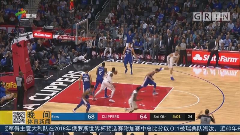 恩比德32分16篮球 76人送快船六连败