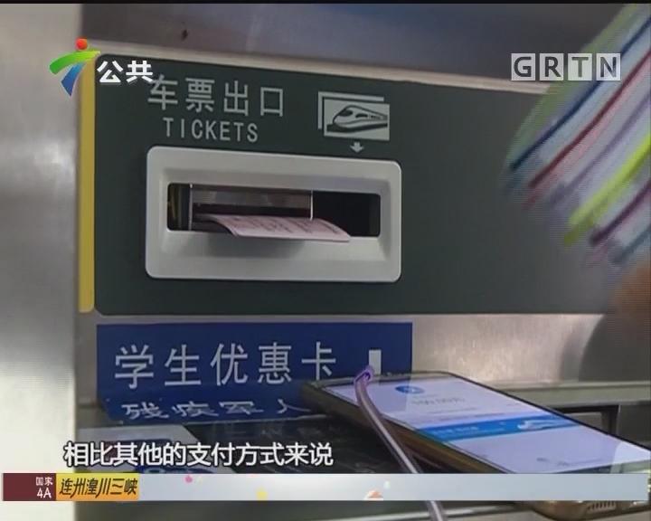 今天起 购火车票可用微信支付