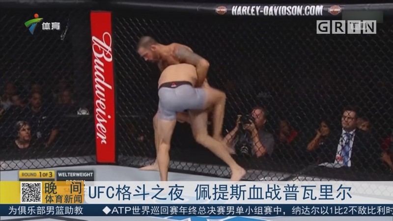 UFC格斗之夜 佩提斯血战普瓦里尔