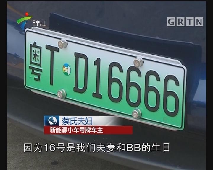中山新能源汽车号牌首发