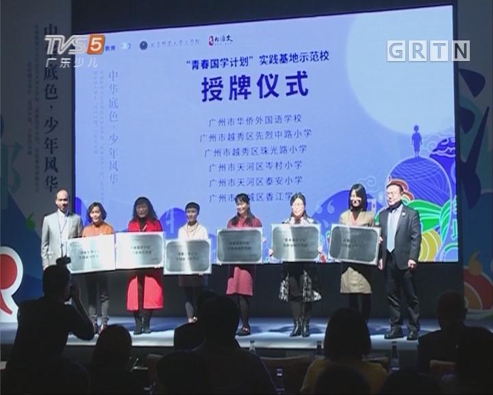 """[2017-12-14]南方小记者/""""青春国学计划""""在广州启动"""