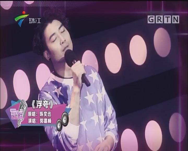 [2017-12-10]粤韵风华