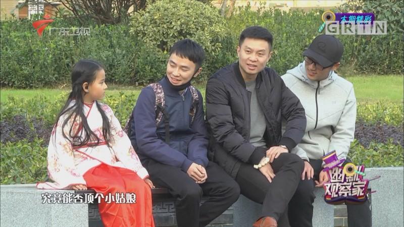 "[HD][2017-12-26]幽默观察家:幽默观察之小女孩的""飞花令""挑战"