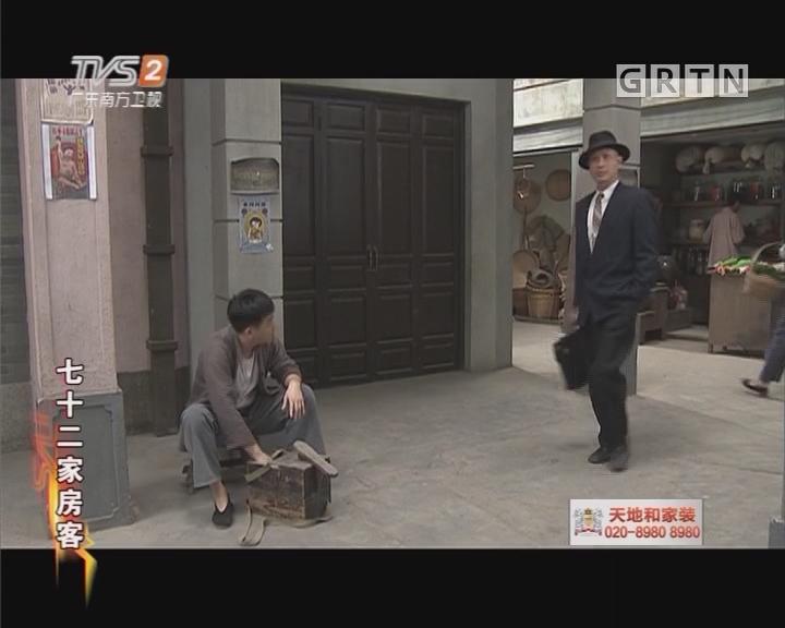 """[2017-12-26]七十二家房客:监狱""""疯""""云(上)"""