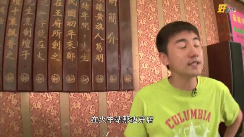 《食匀全中国》3-4.mp4