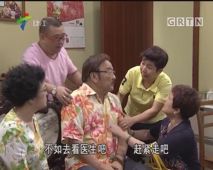 [2017-12-09]外来媳妇本地郎:煞费苦心求关爱(下)