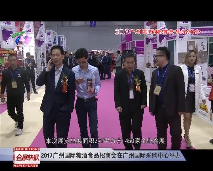 2017广州国际糖酒食品招商会在国际采购中心举办