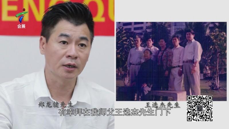 大成拳名家    第三代传承人    郑龙健先生寻找传承人