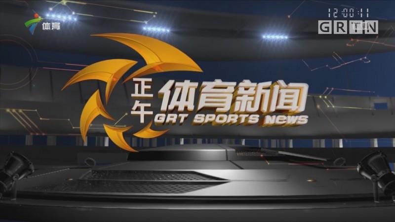[HD][2017-12-07]午间体育新闻:亚冠抽签——广州恒大再遇武里南联