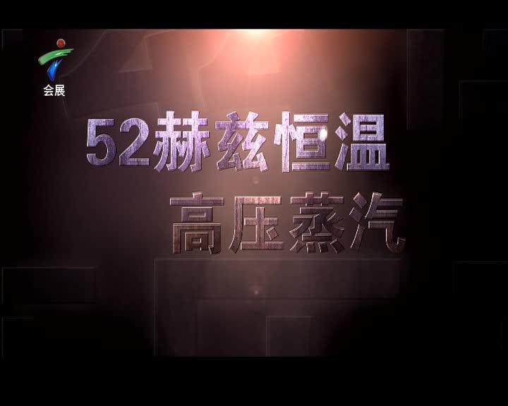 王博蒸汽洗车-科技成就未来