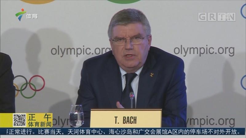 巴赫:举重暂不退出奥运会