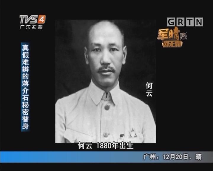 [2017-12-19]军晴剧无霸:历史钩沉:真假难辨的蒋介石秘密替身