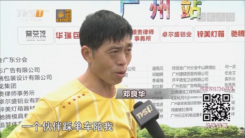 1万公里 横跨18省 疯狂跑男广州开跑