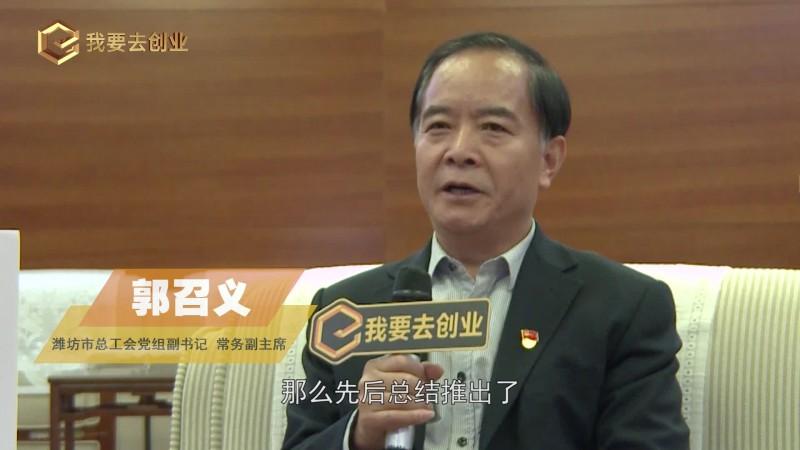第二届潍坊市职工创新创业大赛总决赛成功举办