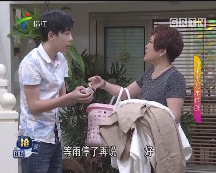 [2017-12-10]外来媳妇本地郎:天外飞鸟