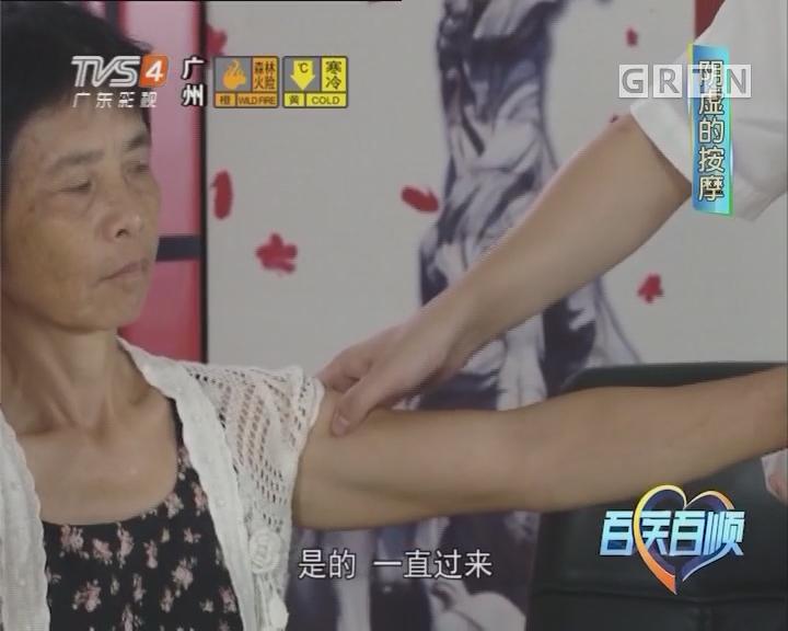[2017-12-20]百医百顺:拍打肺经调节内分泌