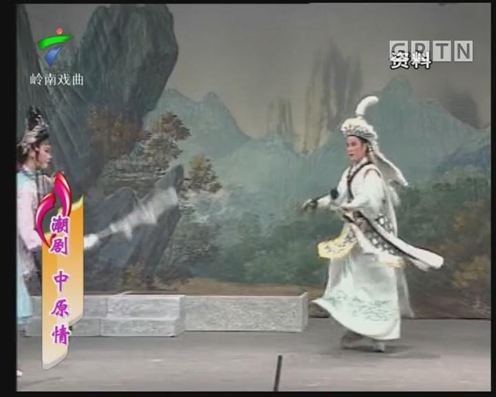 [2018-01-27]风雅潮韵:中原情(下集)