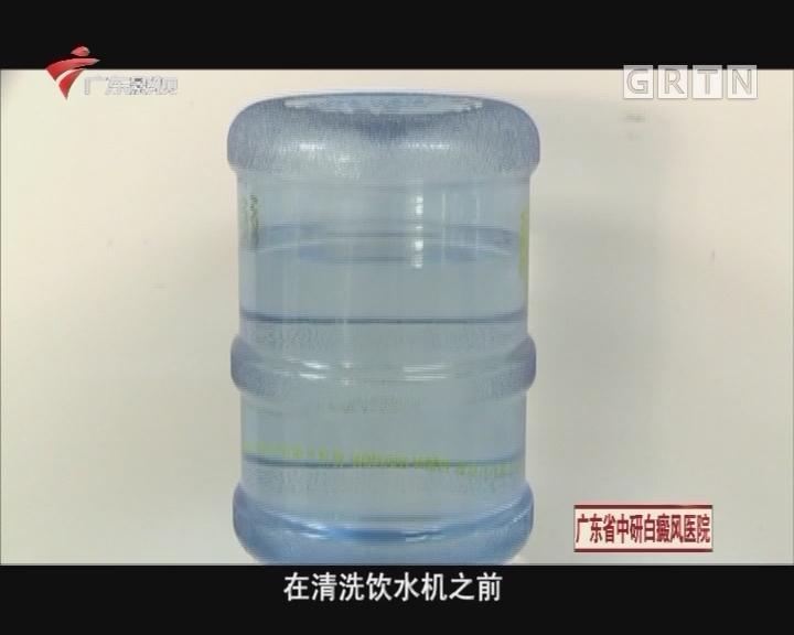 你用的饮水机干净吗?