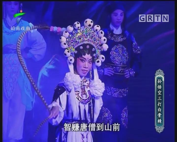 [2018-01-27]剧场连线:孙悟空三打白骨精(一)