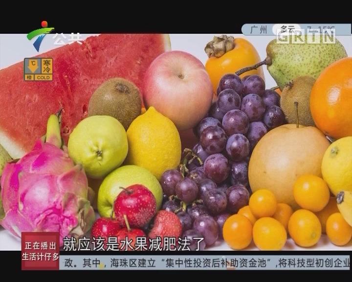水果减肥的三大误区 小心越减越肥!