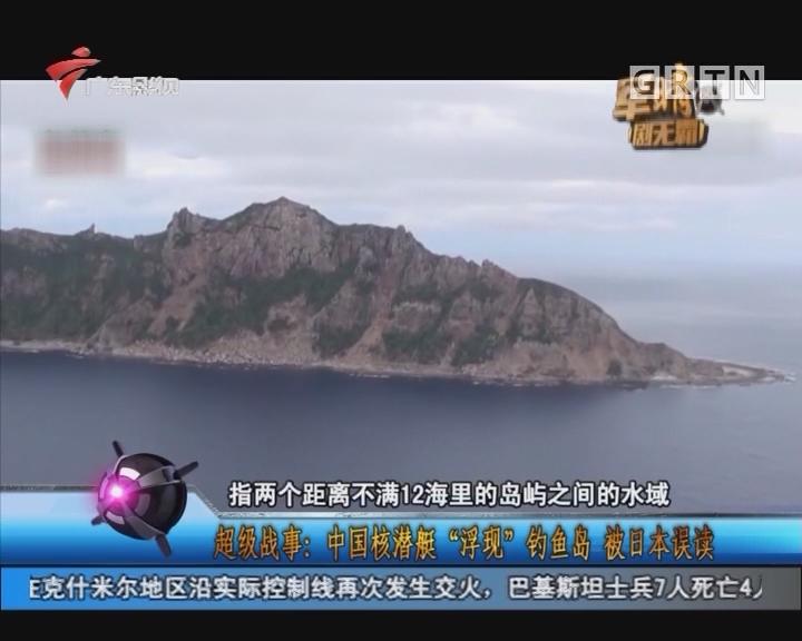"""[2018-01-17]军晴剧无霸:超级战事:中国核潜艇""""浮现""""钓鱼岛 被日本误读"""