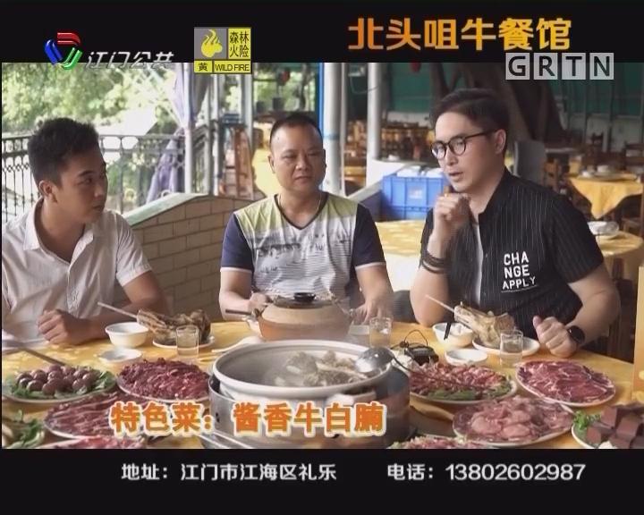 [2018-01-12]美食江门:酱香牛白腩