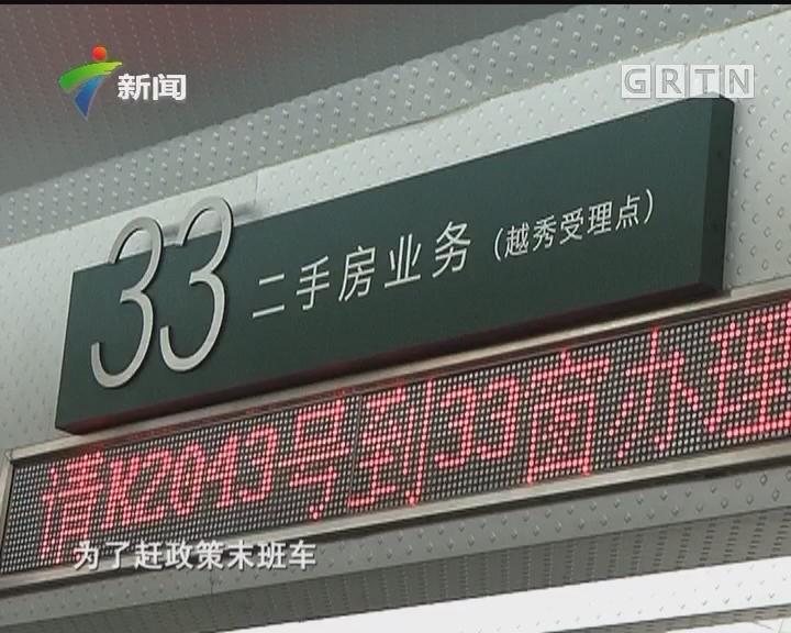 2017年广州二手楼交易量价齐升